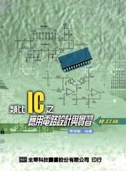 類比 IC 之應用電路設計與實習-cover