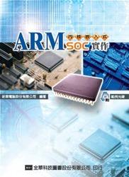 ARM 內核嵌式 SOC 實作-cover