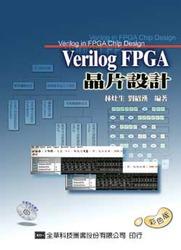 Verilog FPGA 晶片設計-cover