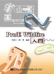 Pro/E Wildfire 入門-cover