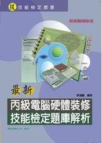 最新丙級電腦硬體裝修技能檢定題庫解析, 5/e-cover