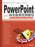 PowerPoint 商業簡報實例應用-人事管理、財務會計、金融投資 (2000、XP、2003 適用)-cover