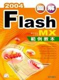 圖解 Flash MX 2004 範例教本-cover