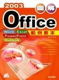 圖解 Office 2003 範例教本-cover