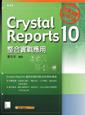 Crystal Reports 10 整合實戰應用-cover