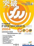 突破 Fireworks MX 2004 含版型設計分割與 Dreamweaver 整合中文版-cover