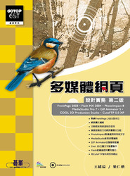 多媒體網頁設計實務, 2/e-cover