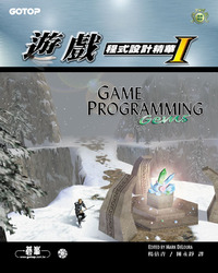 遊戲程式設計精華 1 (Game Programming Gems I)-cover