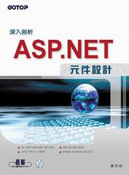 深入剖析 ASP.NET 元件設計-cover