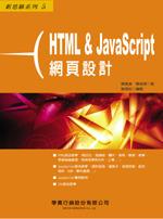 HTML & JavaScript 網頁設計-cover
