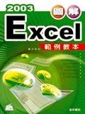 圖解 Excel 2003 範例教本-cover
