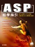 ASP 初學指引-cover
