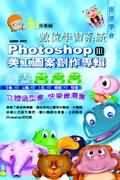 私房教師數位學習系統─PhotoshopIII 美工圖案創作專輯-cover