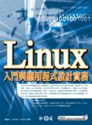 Linux 入門與應用程式設計實務-cover
