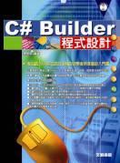 C# Builder 程式設計-cover