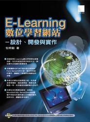 E-Learning 數位學習網站-設計、開發與實作