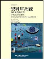 資料庫系統設計實務與管理 (Database Systems: Design, Implementation and Management, 5/e)-cover