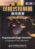 可程式控制器應用實習, 2/e