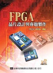 FPGA 晶片設計與專題製作-cover