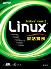 Fedora Core 2 Linux 架站實務-cover