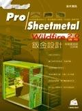 Pro/Sheetmetal Wildfire 鈑金設計-cover