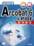 圖解 Acrobat 6 & PDF 範例教本 2004-cover