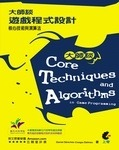 大師談遊戲程式設計─核心技術與演算法 (Core Techniques and Algorithms in Game Programming)-cover
