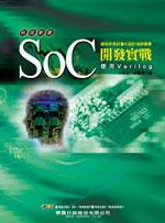 SoC 開發實戰使用 Verilog-cover