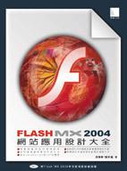 Flash MX 2004 網站應用設計大全-cover