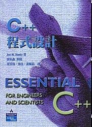 C++ 程式設計 (Essential C++ for Engineers And Scientists)-cover