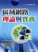 區域網路理論與實務-cover