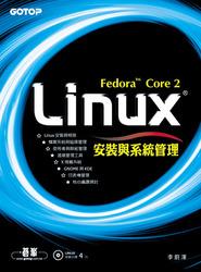 Fedora Core 2 Linux 安裝與系統管理-cover