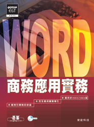 Word 商務應用實務彩色書-cover