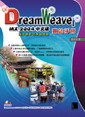 Dreamweaver MX 2004 中文版實站手冊-cover