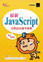 最新 JavaScript 完整語法參考辭典 第三版-cover