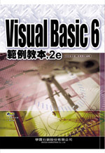 Visual Basic 6 範例教本, 2/e-cover