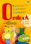 Outlook 2003 一看就懂-cover