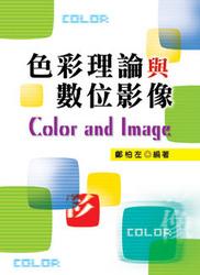 色彩理論與數位影像-cover