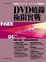 Inside DVD 燒錄極限實戰