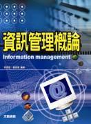 資訊管理概論:Information Management-cover