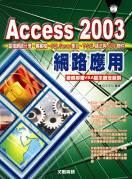 Access 2003 網路應用(區域網路分享、專案檔、SQL Server 整合、T-SQL 語法與 ADO 物件)-cover