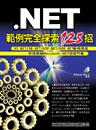 .NET 範例完全探索 125 招-cover