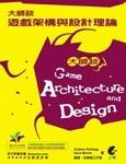 大師談遊戲架構與設計理論 (Game Architecture and Design)-cover