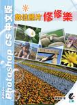 Adobe Photoshop CS 中文版數位照片修修樂-cover