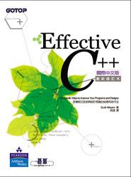 Effective C++ 國際中文版(最新修訂本), 2/e-cover