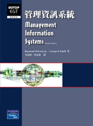 管理資訊系統 (Management Information Systems, 9/e)-cover