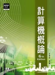 計算機概論, 6/e-cover