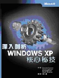 深入剖析 Windows XP 核心秘技 (Insider Power Techniques for Microsoft Windows XP)-cover