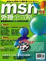 MSN 外掛全攻略-cover