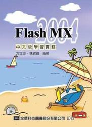 Flash MX 2004 中文版學習實務